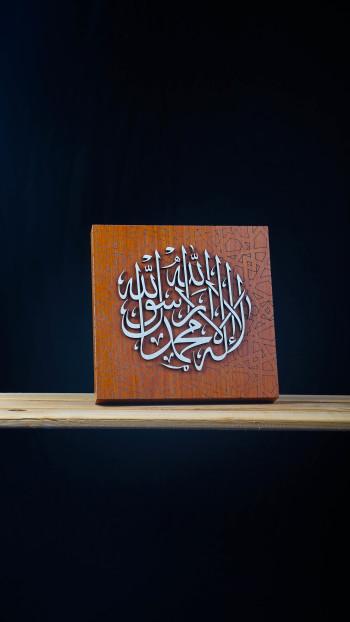 Syahadah - Square Brown